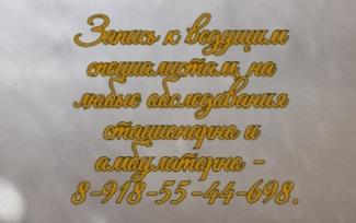 Грамотный колопроктолог- Дударев С.И