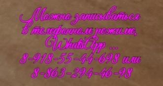 детский эпилептолог - Ямин М.А. в Ростове-на-Дону