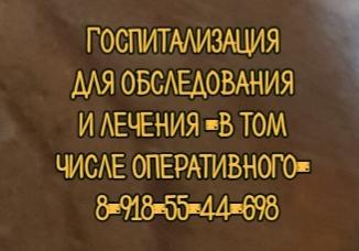 Детская эпилепсия. Лечение в Ростове