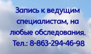 Опытный кардиолог в Ростове - Тер-Ананьянц Е.А. кардиолог ростов
