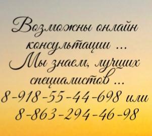 Перхоть лечение  Себорея Ростов Котянков