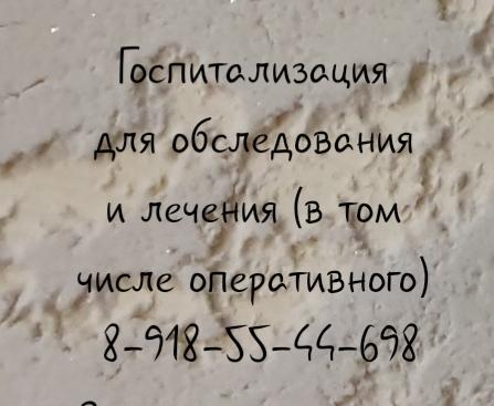 Грамотный уролог юга России – Гурцкой Р.А. Информация