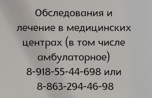 Ростов Колопроктолог - Помазкова Е.К. Информация