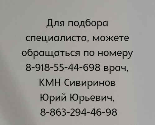 Колопроктолог - Помазкова
