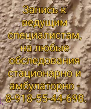Клинический фармаколог - Ростов