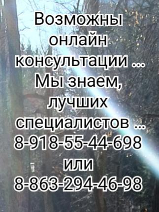Ростов - хороший детский психолог Голота А.Н.
