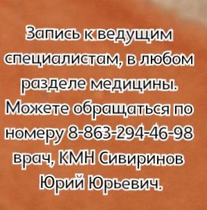 Ведущие хирурги Ростова - Дегтярёв О.Л
