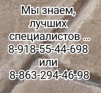 Лечение сыпи на коже. Ростов Котянков