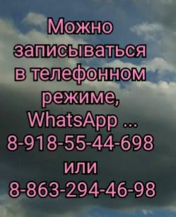 Миляева - семейный психолог Ростов