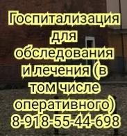 Бухтоярова М.В. - Ростов детский гастроэнтеролог