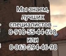 Краснодар - ведущий детский гастроэнтеролог - Щеголеватая Н.Н.