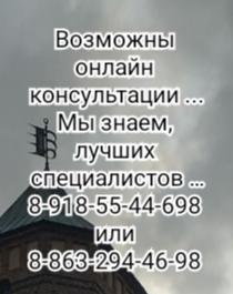 Краснодар - ведущий педиатр - Щеголеватая