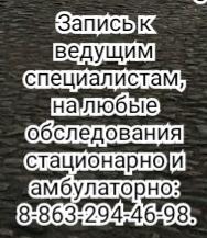 Гастроэнтеролог Щеголеватая Н.Н.
