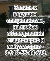 Бухтоярова М.В - Ростов ведущий детский гастроэнтеролог