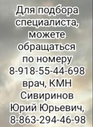 Ростов детский гастроэнтеролог