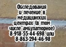 Ростов - Жолковский А.В. ведущий сосудистый хирург