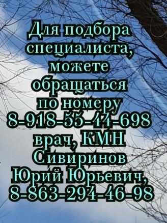 Новочеркасск знающий Уролог - Побединский Ю.В.