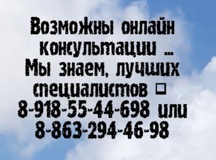 Ростов Моисеенко Т.И. - заболевание тела матки