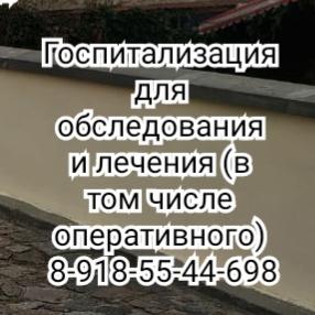 Ростов - пульмонолог детский Троценко В.В.