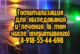 Звоните и Вам помогут выбрать нужного врача, а также, предоставят контактную информацию со специалистом