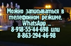 Педиатр Паршин Ростов