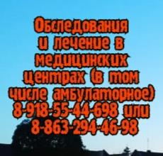 Ростов Детский ревматолог - Паршин