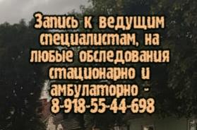 Хороший инфекционист в Ростове - Романова Е.Б.