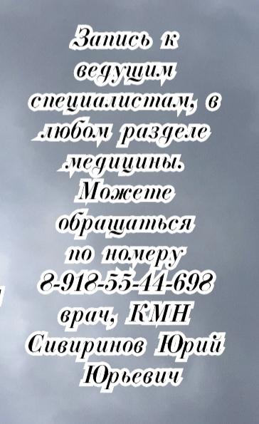 инфекционист в Ростове