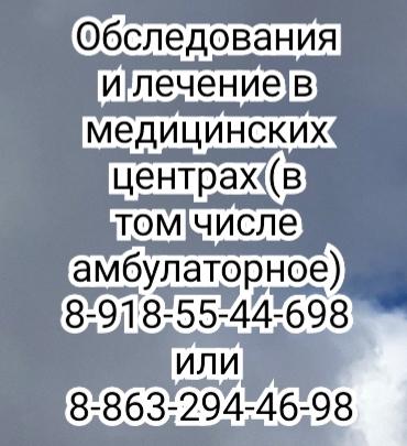 Хороший инфекционист в Ростове