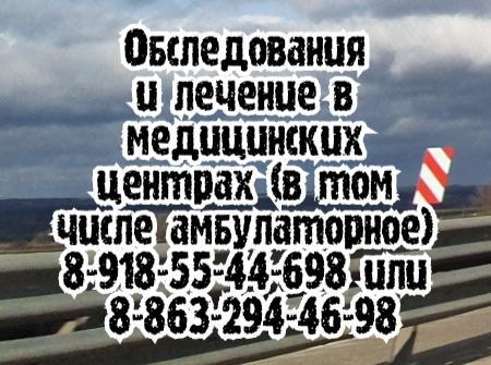 Малейко И.И - травматолог ортопед в Ростове
