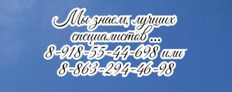 Людмила Александровна Анисимова - детский дерматолог, дерматолог в Ростове-На-Дону