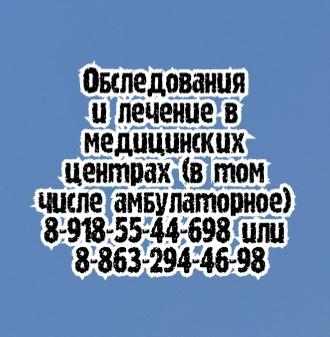 Нерсесянц Т.С. - челюстно-лицевой хирург в Ростове-На-Дону
