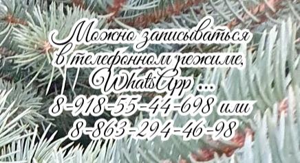 Терапевт в Ростове-на-Дону
