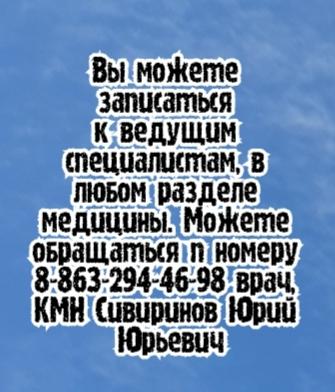 Мирончук М.С. - туболог (фтизиатр) в Новочеркасске