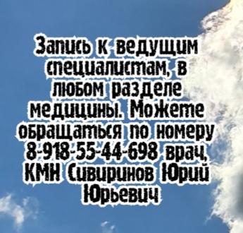 Андриенко О.А. - невролог в Ростове-на-Дону