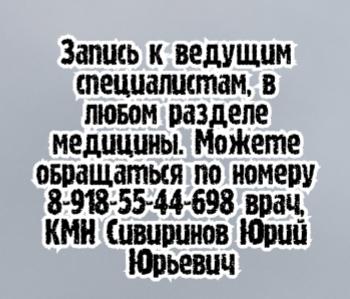 Принцовская Е.В. - Невролог ФМБА