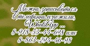 Ведущие дерматологи Ростова