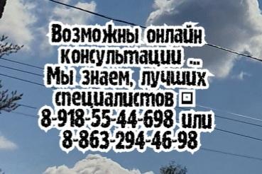Рефлексотерапевт - Шамараков П.П. Ростов