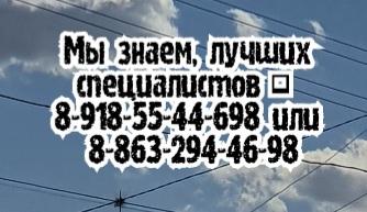 эпилепсия лечение Ростов