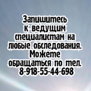 Палютина Т.А. - невролог Ростов