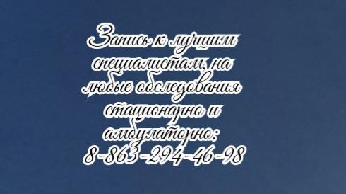 Хороший кардиолог в Ростове
