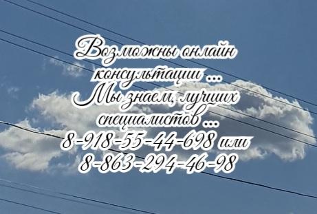 Кардиолог - Клименко Н.Ю. Ростов.