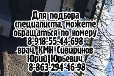 Глухов А.В. - травматолог Ростов
