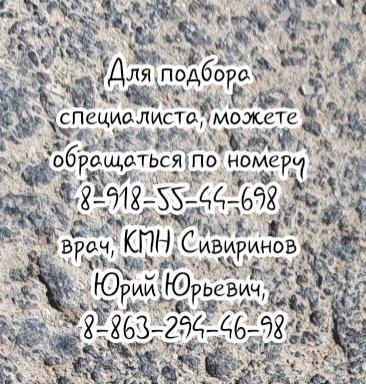 Психотерапевт Ростов