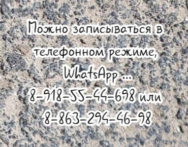 Диетолог - Анастасия Владимировна Коцкая Ростов