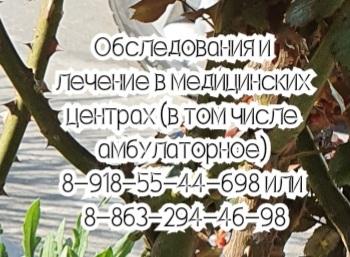 Теребаев А.В. Гематолог - вызов на дом Новочеркасск