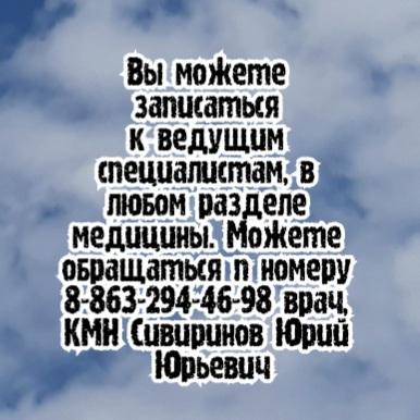 Максим Анатольевич Ямин - Знающий Эпилептолог Ростов