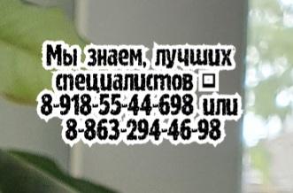 Шендрикова функциональный диагност Ростов