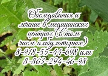 стоматолог детский в Ростове - на - Дону