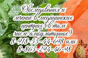 Пак Екатерина Сергеевна Гастроэнтеролог